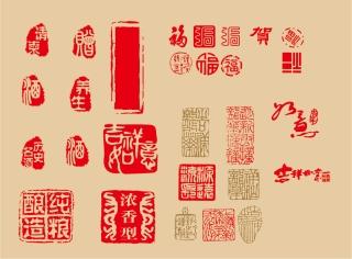 古い印章の見本 classical seal fonts vector イラスト素材